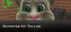 бесплатные Кот Том у нас