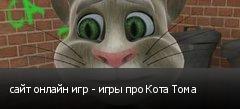 сайт онлайн игр - игры про Кота Тома