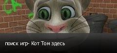 поиск игр- Кот Том здесь