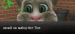 качай на выбор Кот Том