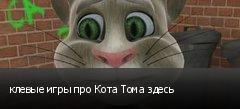 клевые игры про Кота Тома здесь