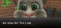 все игры Кот Том у нас