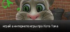 играй в интернете игры про Кота Тома