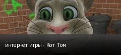 интернет игры - Кот Том