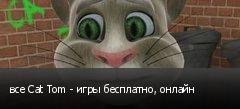 все Cat Tom - игры бесплатно, онлайн