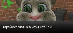 играй бесплатно в игры Кот Том