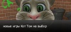 новые игры Кот Том на выбор