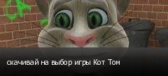 скачивай на выбор игры Кот Том