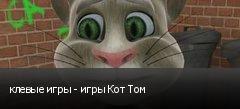 клевые игры - игры Кот Том