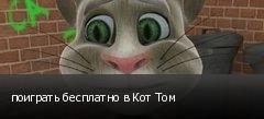 поиграть бесплатно в Кот Том