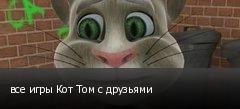 все игры Кот Том с друзьями