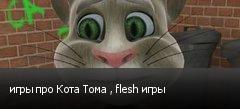 игры про Кота Тома , flesh игры