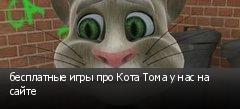 бесплатные игры про Кота Тома у нас на сайте