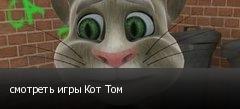 смотреть игры Кот Том