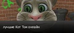 лучшие Кот Том онлайн