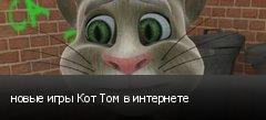 новые игры Кот Том в интернете