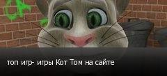 топ игр- игры Кот Том на сайте