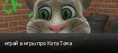 играй в игры про Кота Тома