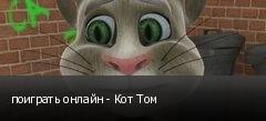поиграть онлайн - Кот Том
