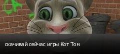скачивай сейчас игры Кот Том