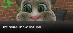 все самые новые Кот Том
