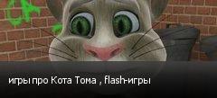 игры про Кота Тома , flash-игры