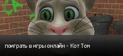 поиграть в игры онлайн - Кот Том