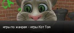 игры по жанрам - игры Кот Том