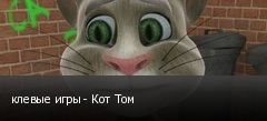 клевые игры - Кот Том