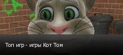 Топ игр - игры Кот Том
