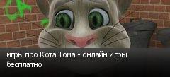 игры про Кота Тома - онлайн игры бесплатно