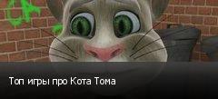 Топ игры про Кота Тома