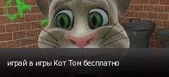 играй в игры Кот Том бесплатно