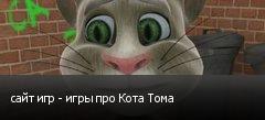 сайт игр - игры про Кота Тома