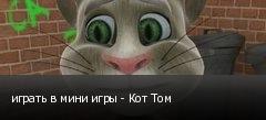 играть в мини игры - Кот Том