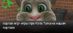 портал игр- игры про Кота Тома на нашем портале