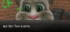 все Кот Том в сети