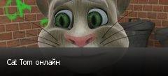 Cat Tom онлайн