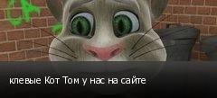 клевые Кот Том у нас на сайте