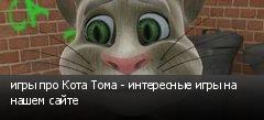 игры про Кота Тома - интересные игры на нашем сайте