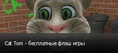 Cat Tom - бесплатные флэш игры