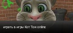 играть в игры Кот Том online