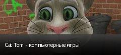 Cat Tom - компьютерные игры