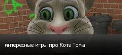 интересные игры про Кота Тома