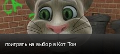 поиграть на выбор в Кот Том