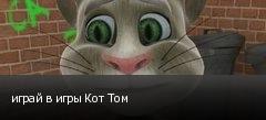 играй в игры Кот Том