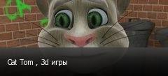 Cat Tom , 3d игры