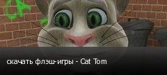 скачать флэш-игры - Cat Tom