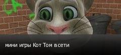 мини игры Кот Том в сети