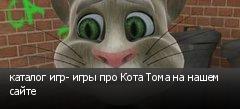 каталог игр- игры про Кота Тома на нашем сайте
